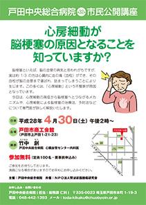 戸田中央総合病院 第32回市民公開講座「心房細動が脳梗塞の原因となることを知っていますか?」