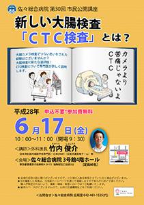 新しい大腸検査「CTC検査」とは?~カメラより 苦痛じゃないよ CTC~
