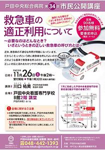 戸田中央総合病院 第34回市民公開講座救急車の適正利用について