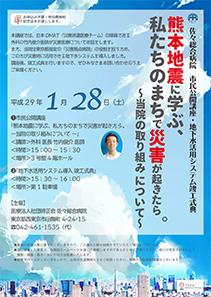 熊本地震に学ぶ、私たちのまちで災害が起きたら~当院の取り組みについて~