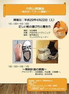 ~靴を知ってずっと健康に~正しい靴の選び方と履き方