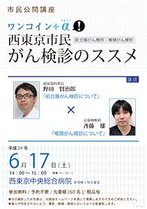 ワンコイン + α 西東京市民がん検診のススメ