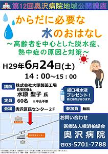 からだに必要な水のおはなし ~高齢者を中心とした脱水症、熱中症の原因と対策~