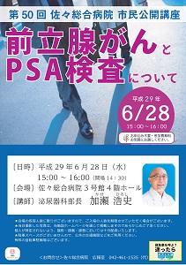 前立腺がんとPSA検査について