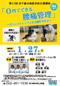 0円でできる腰痛管理~正しいストレッチと生活動作を学ぶ~