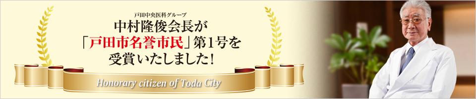 戸田中央医科グループ 中村隆俊会長が「戸田市名誉市民」第1号を受賞いたしました!