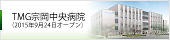 TMG宗岡中央病院