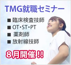 TMG就職セミナー
