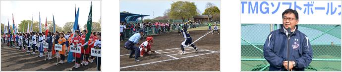 4月 ソフトボール大会