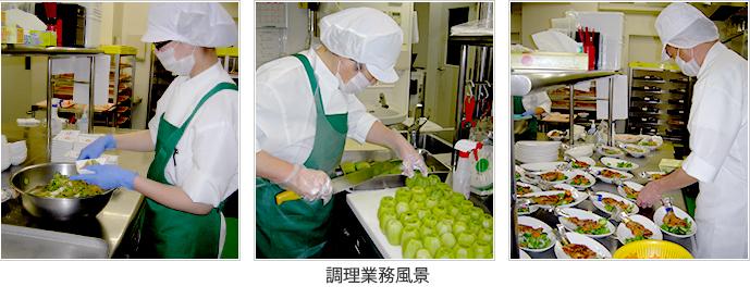 調理業務風景