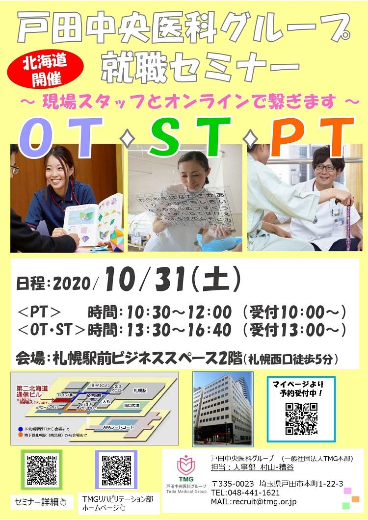 戸田中央医科グループ就職セミナー