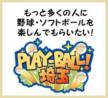 こどもたちにもう一度野球を!4チーム連携事業「PLAY-BALL!埼玉」プロジェクトスタート!