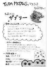 ソフト部マスコットキャラクター