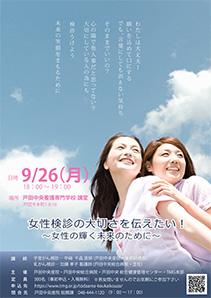 「女性検診(子宮がん・乳がん検診)の大切さを伝えたい!~女性の輝く未来のために~」