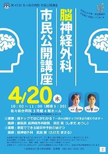 ①脳ドックでなにがわかる?~佐々の脳ドックが生まれ変わります~ ②家庭でできる脳卒中予防の秘けつ