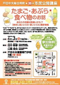 戸田中央総合病院 第36回 市民公開講座たまご・あぶら・食べ物のお話