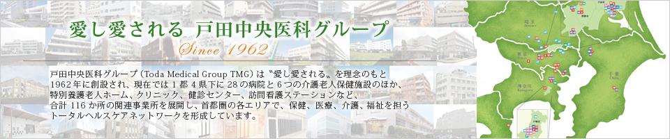 愛し愛される 戸田中央医科グループ