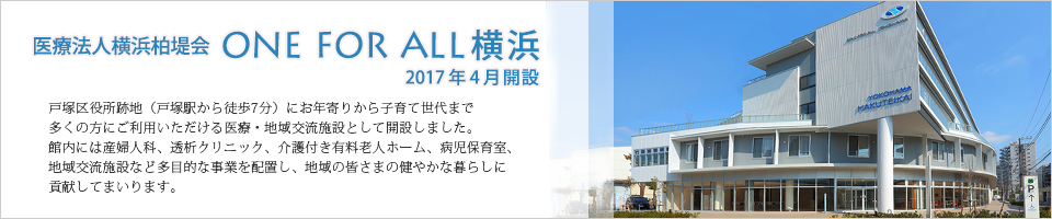 ONE FOR ALL 横浜