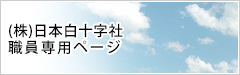 日本白十字社
