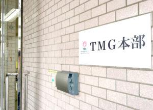 TMG本部