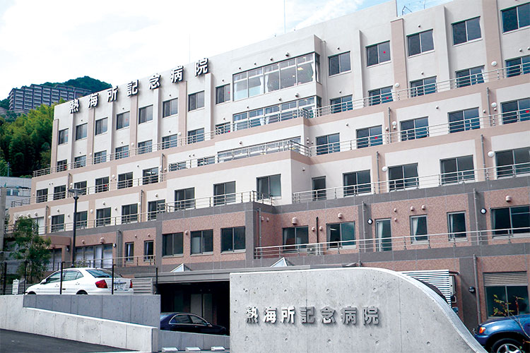 医療法人社団伊豆七海会 熱海所記念病院