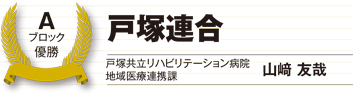 Aブロック優勝 戸塚連合