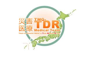 TMG災害医療支援チーム