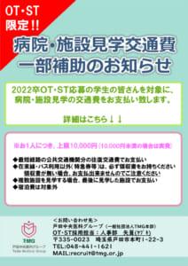 thumbnail of リハ交通費補助(OT・ST限定)