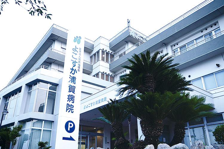 医療法人横浜柏堤会 よこすか浦賀病院