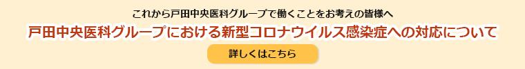 戸田中央医科グループにおける新型コロナウイルス感染症への対応について