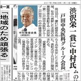 中村隆俊会長 渋沢栄一賞を受賞...
